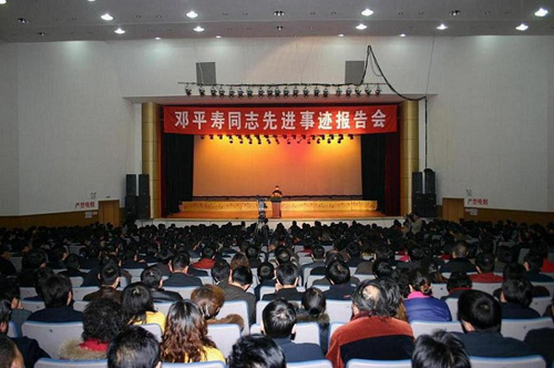 梁平县举行邓平寿同志先进事迹报告会