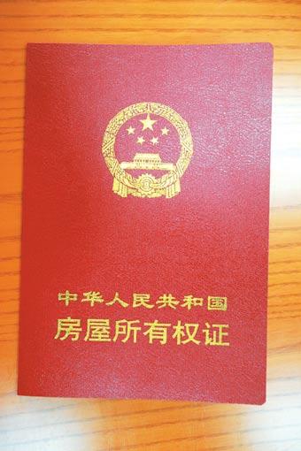 房产证(即房屋所有权证)是房屋产权归属的唯一合法