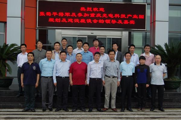 光电专家助梁规划建设重庆光电科技产业园