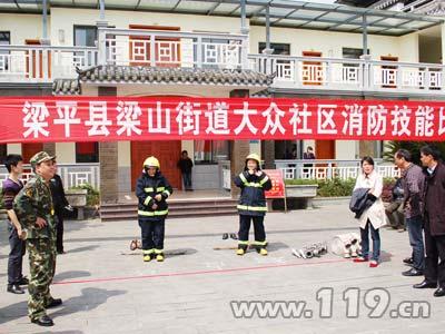 梁平大众社区举办消防趣味运动会