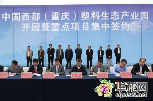 中国西部塑料生态产业园落户重庆梁平2024年形成千亿产业集群
