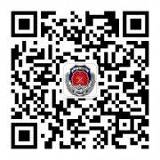 梁平消防大队建立微信公众号广求关注
