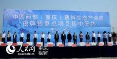 梁平将打造塑料产业集群 2025年实现500亿元产值