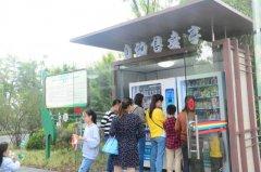 梁平:自动售货机亮相双桂湖国家湿地公园 智能便民获点赞