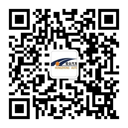 微信号:梁平宏众4S店
